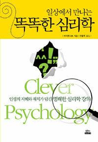 (일상에서 만나는) 똑똑한 심리학 : 인생의 지혜와 재치가 담긴 명쾌한 심리학 강의