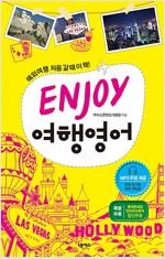 Enjoy 여행 영어