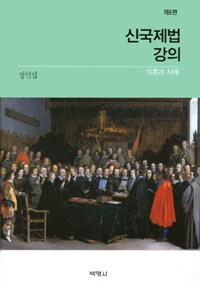 신국제법강의 : 이론과 사례 제6판