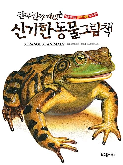 진짜 진짜 재밌는 신기한 동물 그림책