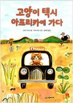 고양이 택시 아프리카에 가다