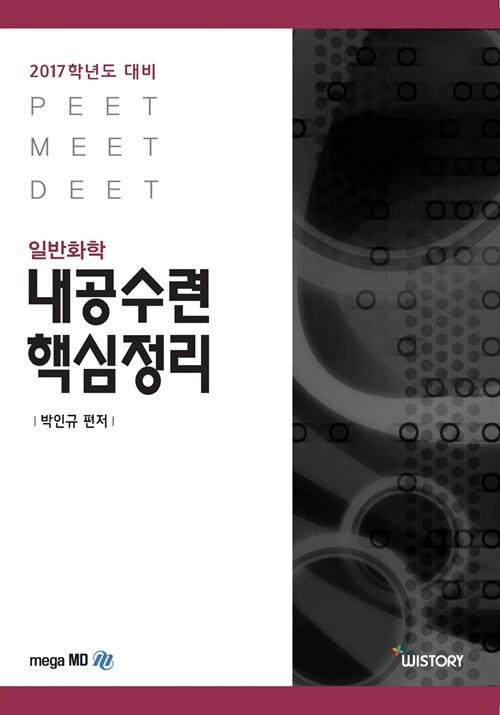 2017 박인규의 일반화학 내공수련 핵심정리