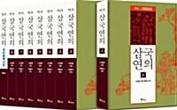 역주 삼국연의 1~8 + 성어용례사전 세트 - 전9권