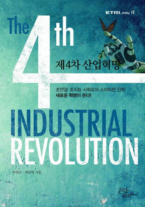 제4차 산업혁명 : 초연결,초지능 사회로의 스마트한 진화 새로운 혁명이 온다!