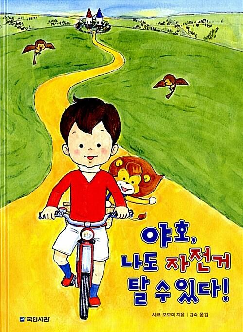 야호, 나도 자전거 탈 수 있다!