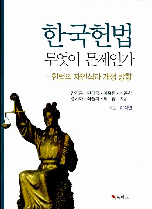 한국헌법 무엇이 문제인가 : 헌법의 재인식과 개정 방향