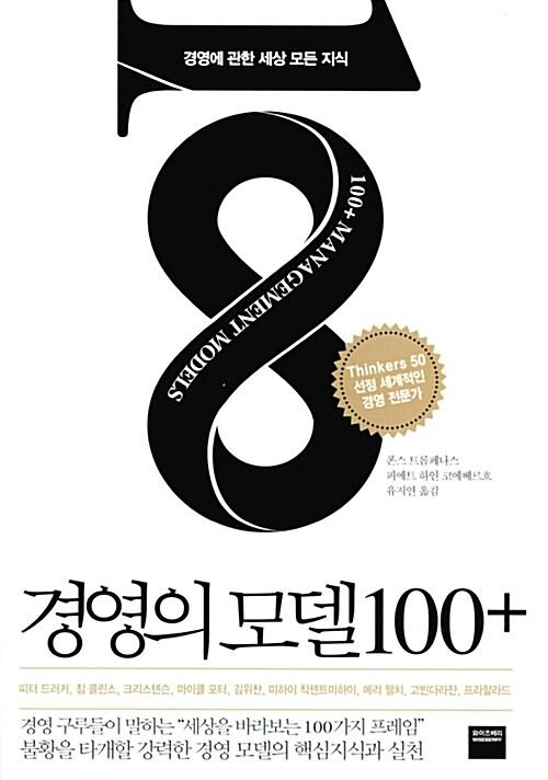 경영의 모델 100+