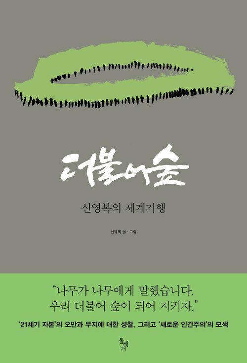 더불어숲  : 신영복의 세계기행(개정판)