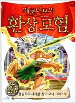 제로니모의 환상모험 23 (양장)