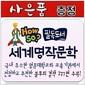 ●2018년/정품최신간●How so?필독도서 세계명작문학/전100권/최신간/미개봉새책