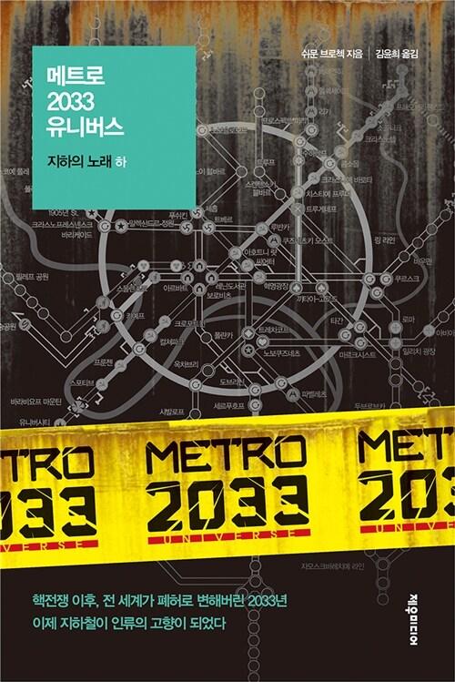 메트로 2033 유니버스 : 지하의 노래 - 하
