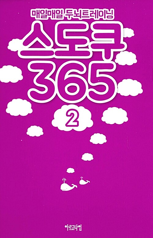 매일매일 두뇌트레이닝 스도쿠 365 2 (스프링)