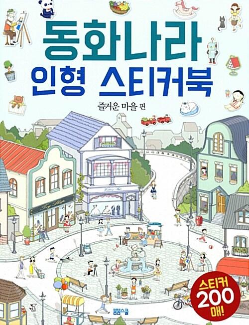 동화나라 인형 스티커북 : 즐거운 마을 편
