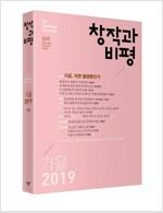 계간 창작과비평 1년 정기구독권