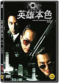 영웅본색 트릴로지 : HD 리마스터링 (3disc)