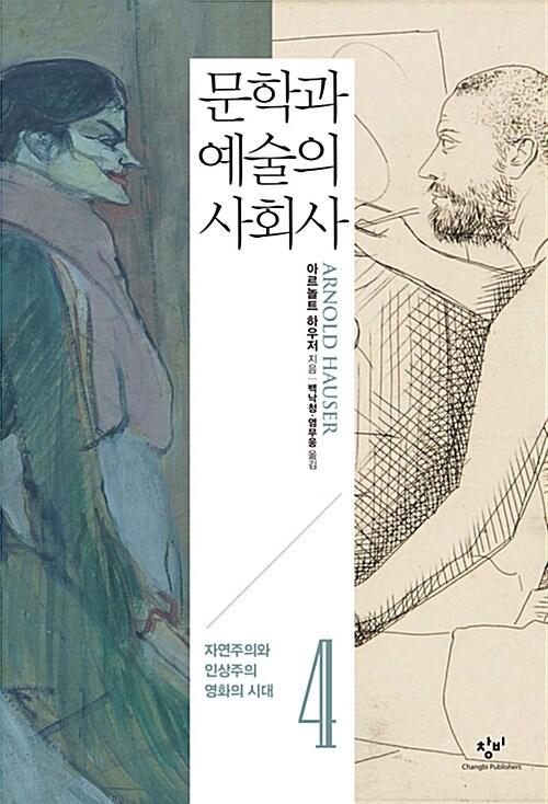 문학과 예술의 사회사 4