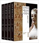 문학과 예술의 사회사 세트 - 전4권