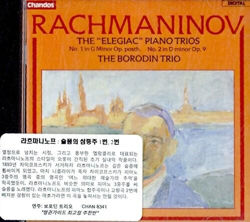 [수입] 라흐마니노프 : 슬픔의 삼중주 1번, 2번