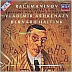 [중고] 라흐마니노프 : 피아노 협주곡 1번