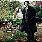 [수입] 베토벤 : 삼중주 대공,유령