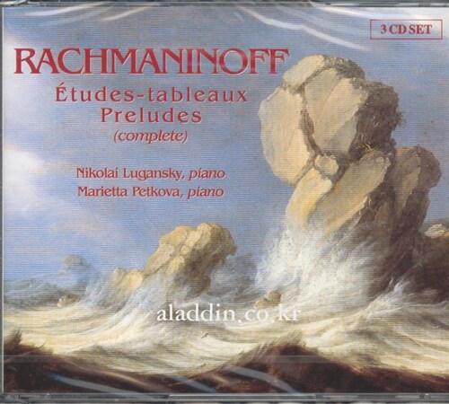 [수입] 라흐마니노프 : 연습곡, 전주곡집
