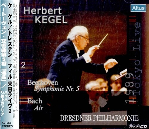 [수입] 베토벤 : 교향곡 5번 & 바흐 : G 선상의 아리아