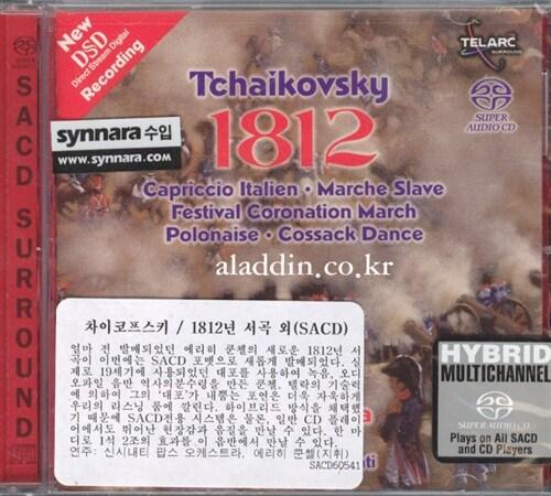 [수입] 차이코프스키 : 1812년 서곡 [SACD Hybrid]