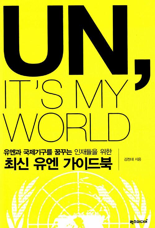 (유엔과 국제기구를 꿈꾸는 인재들을 위한) 최신 유엔 가이드북