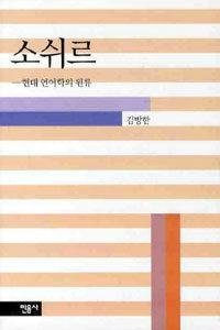소쉬르 : 현대 언어학의 원류 신장판