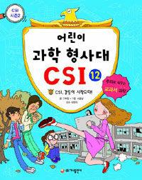 어린이 과학 형사대 CSI 12