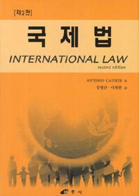 국제법 제2판