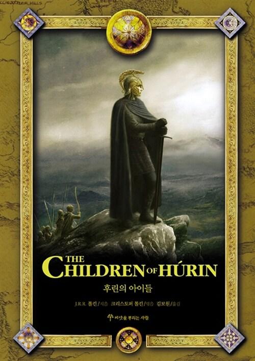 후린의 아이들