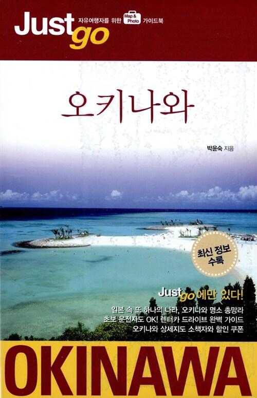 저스트 고 오키나와 (2013)