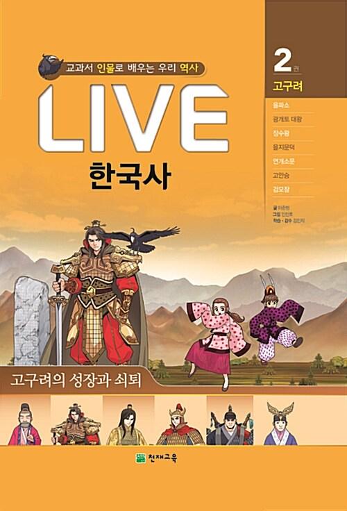 Live 한국사 2