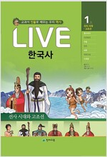 Live 한국사 1