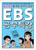 EBS 공부특강 : 입시 성공을 위한 궁극의 38강!