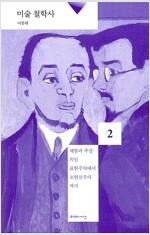 미술 철학사 2