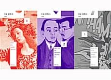 [세트] 미술 철학사 1~3 세트 - 전3권