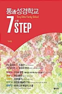 통通성경학교 7STEP 세트 - 전7권