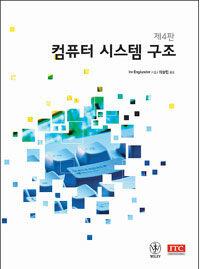 컴퓨터 시스템 구조 제4판
