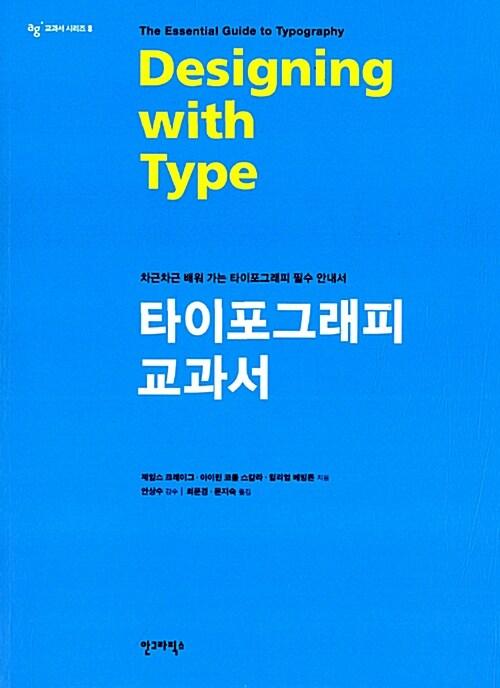 타이포그래피 교과서