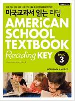 미국교과서 읽는 리딩 Basic 3 (교재 + 워크북 + MP3 CD)
