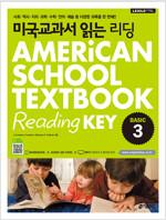 미국교과서 읽는 리딩 Basic 3 (교재 + 워크북)