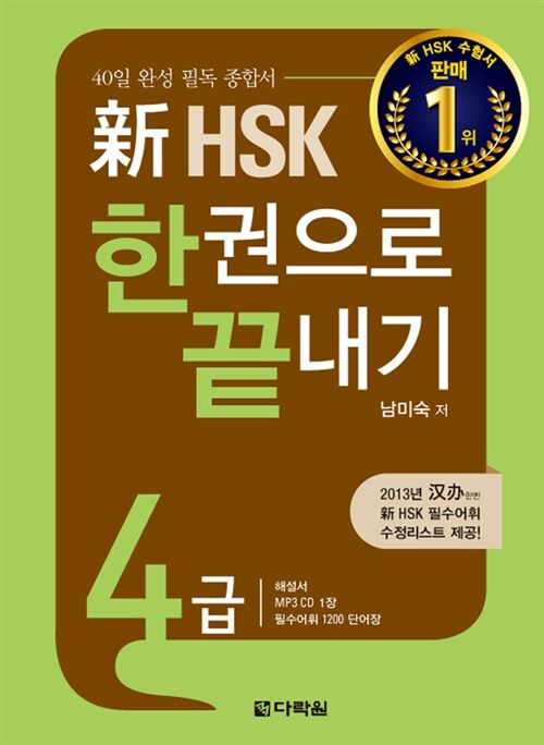 新 HSK 한권으로 끝내기 4급 (본책 + 해설서 + 단어장 + MP3 CD 1장)