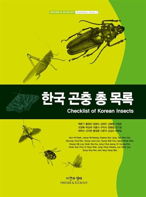한국 곤충 총 목록