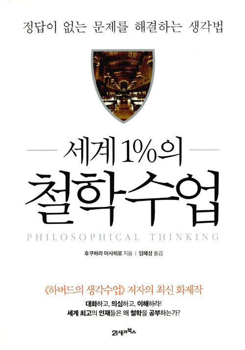 (세계 1%의) 철학수업 : 정답이 없는 문제를 해결하는 생각법