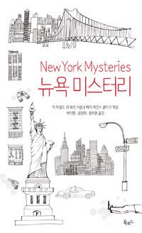 뉴욕 미스터리