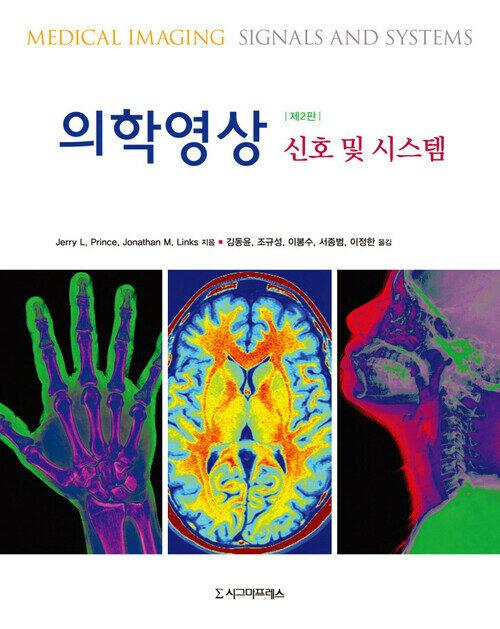 의학영상 : 신호 및 시스템