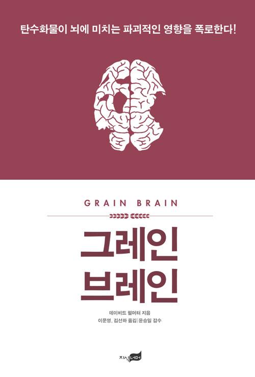 그레인 브레인 : 탄수화물이 뇌에 미치는 파괴적인 영향을 폭로한다