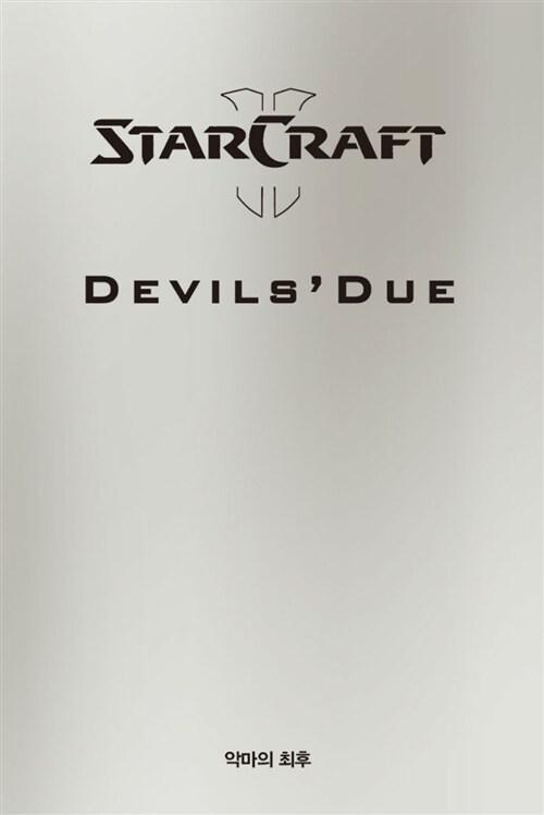 스타크래프트 2 : 악마의 최후 (한정판)
